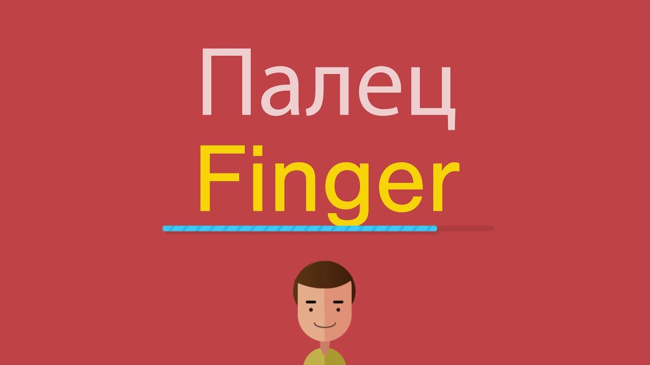 как читается по английски палец