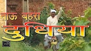 Tau Bahra Dudhiya | ताऊ बहरा दूधिया | Haryanvi Comedy Full Movies Natak