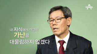 [선공개] 흙수저 농사꾼의 아들, 15억 자산의 갑부가 되다! thumbnail