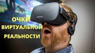 Обзор. Очки виртуальной реальности. VR очки. Виртуальные очки. Box VR.