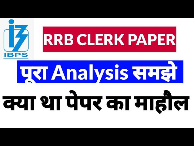 IBPS RRB CLERK पूरा पेपर समझे - what are my chances ?
