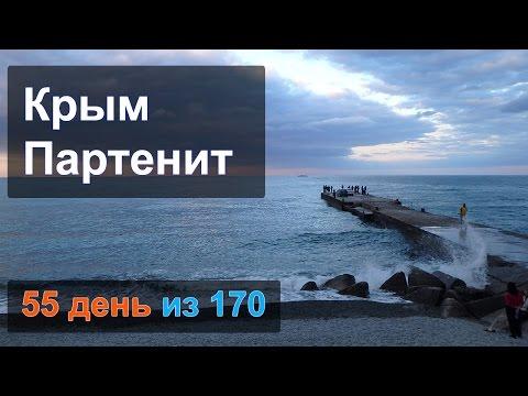 Прогулка в Партенит. Крым. 55 день. Море
