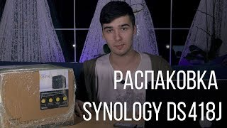 Распаковка NAS-хранилища Synology DiskStation DS418j. Зачем нам 16TB?