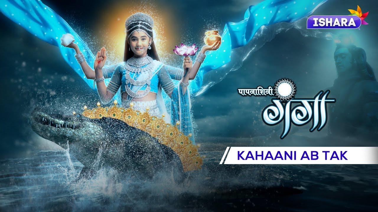 Download Paapnaashini Ganga   Kahaani Ab Tak