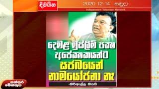 Paththaramenthuwa - (2020-12-14) | ITN Thumbnail