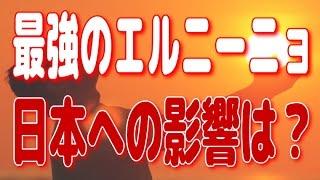 世界的異常気象、 史上最強のエルニーニョ現象の影響大 日本への影響は?