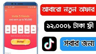 Download TikTok App থেকে আবারও ১২,০০০ টাকা ফ্রী পাবেন। TikTok Reffer Incame Update। TikTok Incame 2021