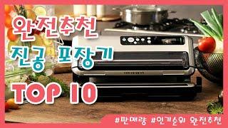 진공 포장기 추천 1분 정리 판매량 인기상품 TOP10…