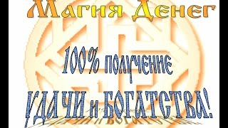 Магия денег 100% получение УДАЧИ и БОГАТСТВА! Magic money 100% good LUCK and WEALTH!