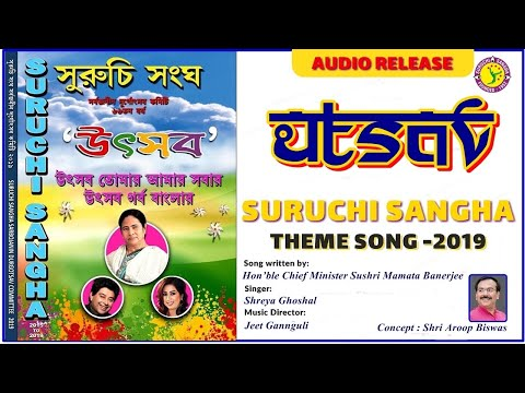Suruchi Sangha Theme Song - 2019 (AUDIO LAUNCH EVENT)