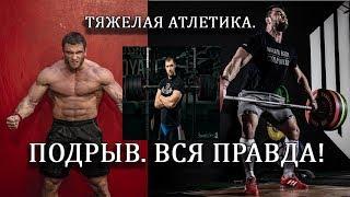 ПОДРЫВ. ВСЯ ПРАВДА! Тяжелая атлетика.Dmitry Klokov/S.BONDARENKO/Oleksiy TOROKHTIY