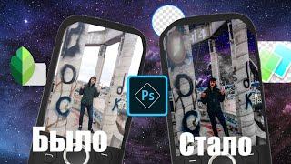 [Видео урок]Как сделать фотку на заднем фоне космос исползуя телефон