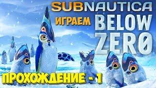 subnautica Below Zero - РЕЛИЗ РАННЕГО ДОСТУПА - ПРОХОЖДЕНИЕ ВЫЖИВАНИЯ #1