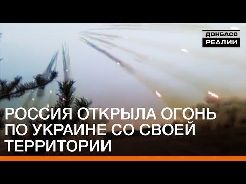 Россия открыла огонь