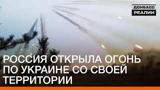 Россия открыла огонь по Украине со своей территории  Донбасc Реалии