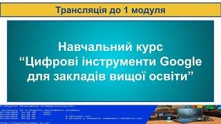 Лекція до 1 модуля курсу \Цифрові інструменти Google для ЗВО та ЗФПО\