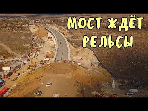 Крымский мост(02.11.2019)Керчь Южная