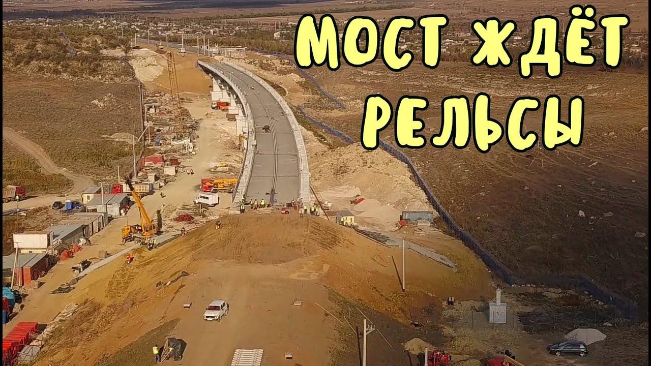 Крымский мост(02.11.2019)Керчь Южная приобретает подробности.Мост через Биэль ждёт рельсы