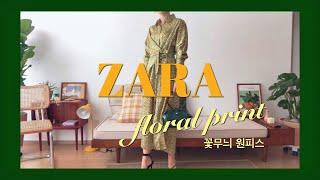 [자라 하울]  ZARA 꽃무늬 프린트 원피스, 스…