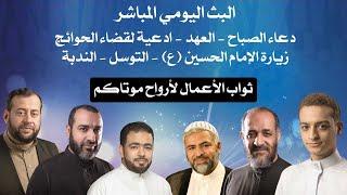 يوم الجمعة     دعاء الندبة - الصباح - زيارة الحسين ع - ادعية لقضاء الحوائج وشفاء المرضى - دعاء الفرج