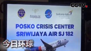 印尼三佛齐航空公司一架客机坠毁 中国驻印尼使馆初步核实机上无中国公民 |《今日环球》CCTV中文国际 - YouTube
