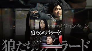 狼たちのバラード(字幕版) thumbnail