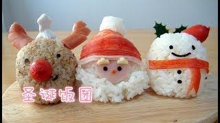 圣诞萌系饭团/ Cute Christmas Onigiri / 可愛いクリスマスおにぎり | 饥肠露露foodie S1EP3 thumbnail