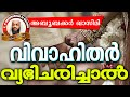 വിവാഹിതരുടെ വ്യഭിചാരം... | E P Abubacker Al Qasimi New 2016 | Latest Islamic Speech In Malayalam video