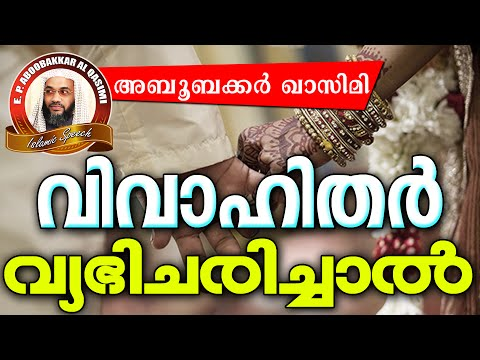 വിവാഹിതരുടെ വ്യഭിചാരം... | E P Abubacker Al Qasimi New 2016 | Latest Islamic Speech In Malayalam