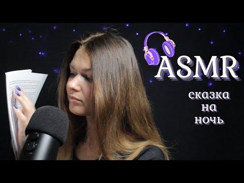 АСМР Шепот Сказка на ночь/ ASMR fairy tale