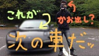 ちゎゎ監督が次の車を納車した車種とは…!