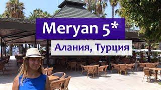 Meryan 5* в Алании (Турция) - обзор отеля и советы туристам.