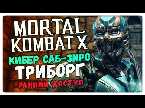 САМЫЙ КРУТОЙ ТРИБОРГ? - Mortal Kombat X Mobile