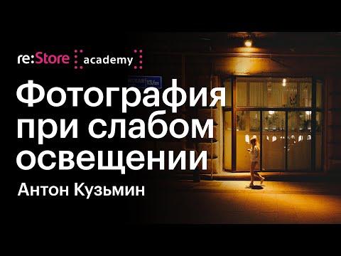 Фотография при слабом освещении. Как снимать концерты на IPhone. Антон Кузьмин (Академия Re:Store)