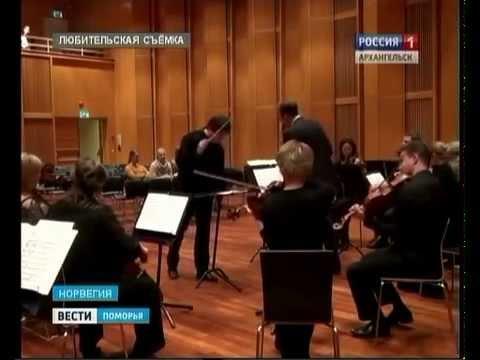Из Норвегии вернулся Архангельский камерный оркестр