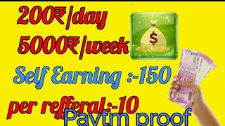 Unlimited earn money Paytm proof|| Lut lo unlimited Paytm cash