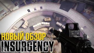 Insurgency - НОВЫЙ ОБЗОР
