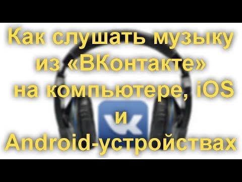 Как слушать музыку из «ВКонтакте» на компьютере, IOS и Android-устройствах
