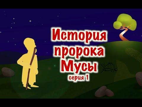 Моисей мультфильм 2