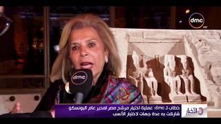 الأخبار - تصريحات السفيرة مشيرة خطاب مرشحة مصر لمنصب مدير عام اليونسكو بشأن اختيار المرشح