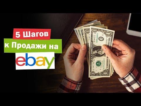 5 Шагов к Продажи на Ebay [Инструкция]