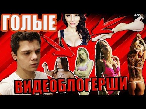 голых фото русские русских знаменитости звезд