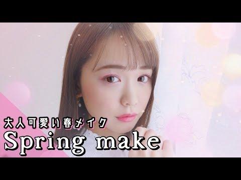 ふんわり大人可愛い春ピンクメイク♡デート向け! - YouTube