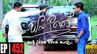 Sangeethe | Episode 452 13th January 2021 Thumbnail