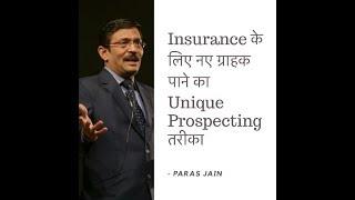 Insurance के लिए नये ग्राहक पाने का Unique Prospecting तरीका !- पारस जैन