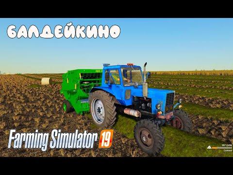 Farming Simulator 2019. Балдейкино. Уборка зерновых; тюки соломы.