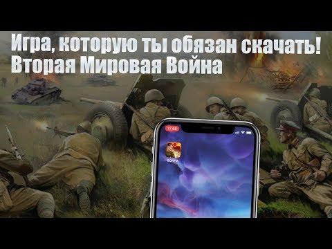 Игра, которую ты должен скачать на свой IPhone! Вторая Мировая Война