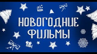 Белый Паровоз. Starmedia. Лирическая Комедия. Фильм на Новый Год!