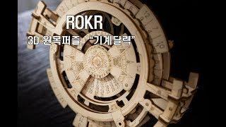신용명의 사진외 취미 - ROKR 3D원목퍼즐 기계시계 -
