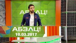 Абзац! Выпуск   10 03 2017
